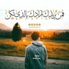 Download حصريا انشودة شوية حبايب للفنان حمزة نمرة Mp3