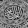 Surat al-Infitar — Abdul Basit Abdul Samad