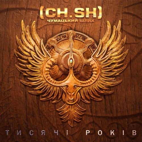 Чумацький Шлях (CH.SH) - Кольорові Звуки