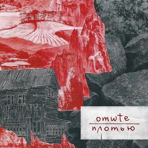 omwte - плотью
