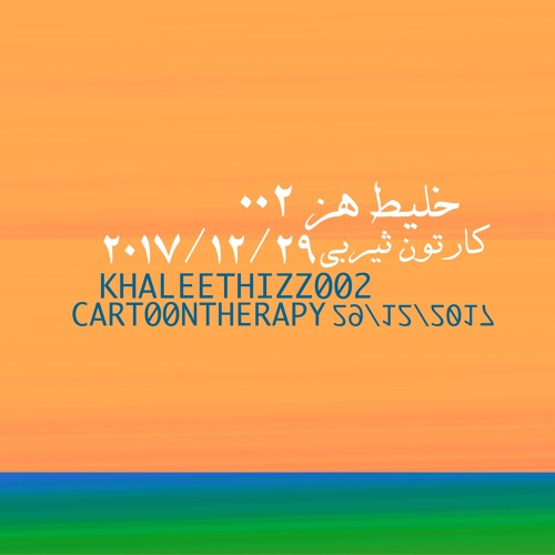 KHALEET 002 - Cartoon Therapy - خليط  ٠٠٢