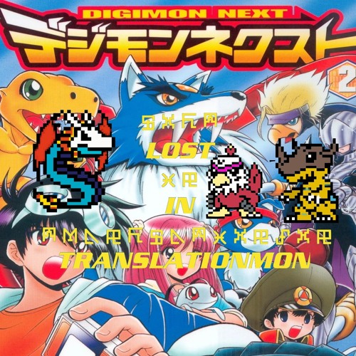 Digimon Manga Special 11 - Eyebrow Dogs And Body Horror