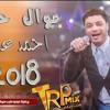 Download اغنية ياوردة مكانها في البستان غناء احمد عامر 2019 Mp3
