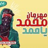 مهرجان يامحمد الى خارب الدنيا توزيع درمز : سردينا الطوفان 2018 هترقص هترقص