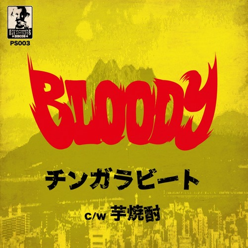 BLOODY 【チンガラビート / 芋焼酎】Audition Trailer