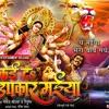 Bhairav Baba Sange...pramod Kumar