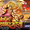 चला चला ये गुजरिया । chala chala ye gujariya कई द उपकार मइया DEVI GEET 2018 |  mannmusicbhojpuri