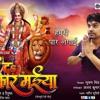 Hamro Paar Lagai कई द उपकार मइया Pramod Kumar   MANN MUSIC BHOJPURI