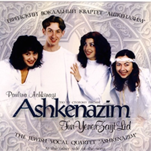 Fun Yener Zayt Lid 2002 On the Other Side of the Song