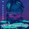 Филипп Киркоров- Цвет Настроения Синий