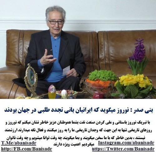 Banisadr 96-12-25=بنی صدر : نوروز میگوید که ایرانیان بانی تجدد طلبی در جهان بودند