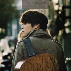 The Manual(너 사용법) - Eddy Kim