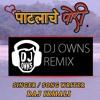 Patlache Pori - DJ OWNS ft. Raj Irmali (Brass Band Remake) OWNS MUSIC