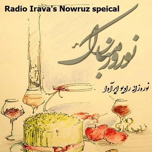 Radio Irava Nowruz Special- ۱۳۹۷ نوروزانه رادیو ایرآوا