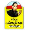 Download اغنية مش هندم غناء احمد ادم 2018 برعاية طرب ميكس Mp3