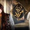Zan Mureed OST Saiyan by Sahir Ali Bagga