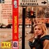 русский love