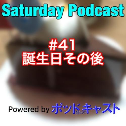 【STD-PC#41】誕生日その後