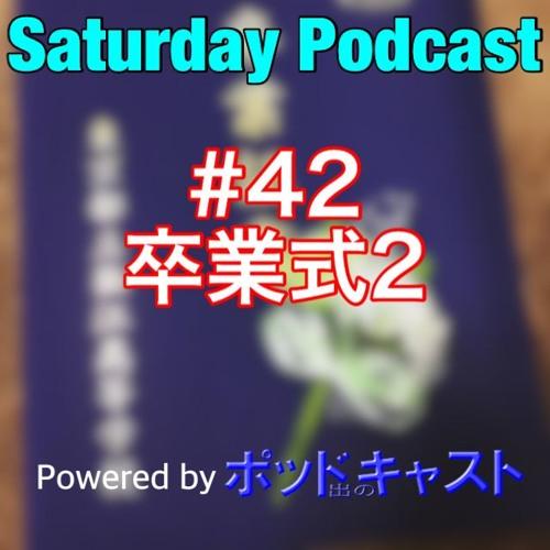 【STD-PC#42】卒業式2