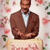 Download الحب نبات نرويه بيعيش -مسلسل ابو العروسة Mp3