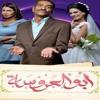 Download ابو العروسة  افرح مسلسل ابو العروسة Mp3