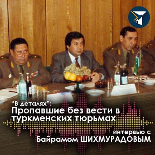 «В деталях»: Пропавшие без вести в туркменских тюрьмах