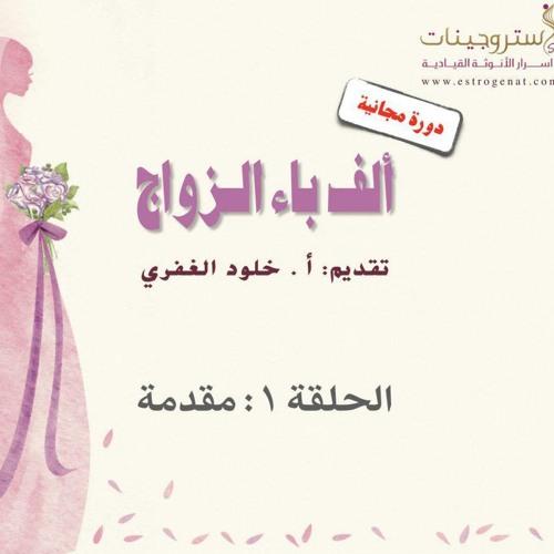 ألف باء الزواج  الحلقة ١  مقدمة - تقديم أ. خلود الغفري