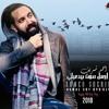 Ahmed Sherif - Agmal Sot Byd3ely | احمد شريف - اجمل صوت بيدعيلي