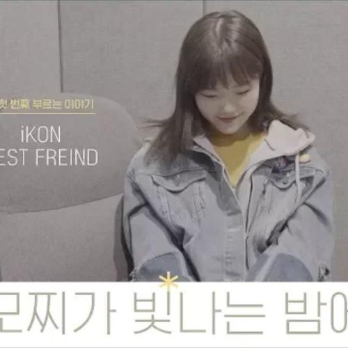 Ikon Best Friend Cover By Suhyun Akmu By Teddy Koo Free