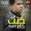 Download مهرجان خنت كام مره غناء محمود سمير توزيع محي محمود Mp3