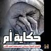 Download عمر_محمد_فؤاد_(_حكاية_أم_)_أقوى_اغنية_لعيد_الام__2018__😥😆😥.mp3 Mp3