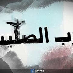 ترنيمة انا شاعر بيك - فريق الخبر السار- درب الصليب 2017