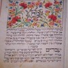 Haggadah of Maggid of Dubno: Part 1:  Mah Nishtana mp3