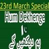 Hum Dekhenge - 23rd March Special - Faiz Ahmed Faiz - Zulqarnayn Awan - ZSA Official