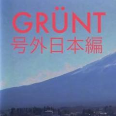 Grünt Hors-Série 日本 🇯🇵 Feat. Doums (Nekfeu, Alpha Wann, 2Zer, Framal, Mekra, Népal)