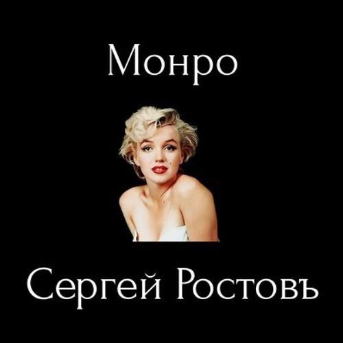 Сергей Ростовъ - МОНРО