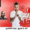 Download مهرجان فرحه فارس الجن غناء حوده العالمي 2018 مهرجانات 2019 Mp3