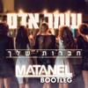 עומר אדם - חברות שלך (Matanel Short Bootleg)
