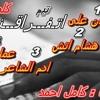 Download كلمات ادم الشاعر . اتفرقنا . 1 مروان علي . 2 هشام اتش 3ادم الشاعر . 4عمار ابراهيم .5كامل احمد Mp3