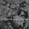 Download زاد فيا الالم.mp3 Mp3
