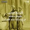 أبو بكر الرازي.. طبيب مسلم لن يحدثك عنه الغرب