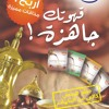 كيف المسافر القهوه العربية - YouTube 3.MP4