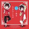 Download 【Kuuro × 一Ⅸ】いーあるふぁんくらぶ【歌ってみた】 Mp3