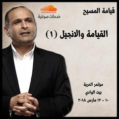 القيامة والانجيل (1) ـ د. ماهر صموئيل - مؤتمر الحرية