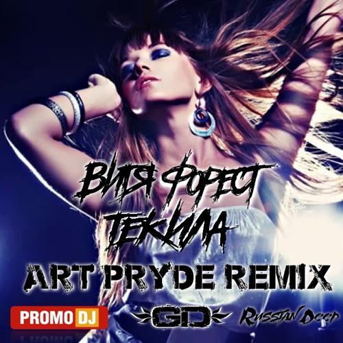 Витя Forest - Текила (ART PRYDE Remix)
