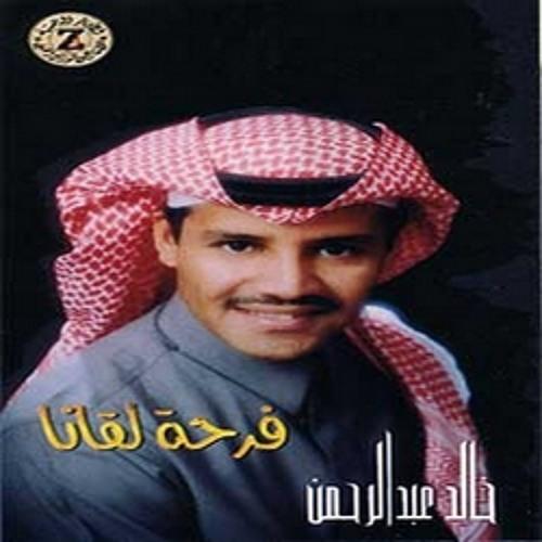 يالله النسيان وش تبين خالد عبدالرحمن By خالد عبدالرحمن