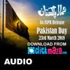 HAMARA PAKISTAN (Urdu) - ISPR Hamara Pakistan - Shafqat Amanat Ai Khan - ClickMaza.com