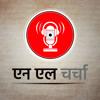 एन एल चर्चा 14: फेसबुक डेटा लीक, इंडियन एक्सप्रेस की मुस्लिम डिबेट व अन्य