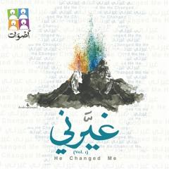 Aswat Band - Amazing Grace   أصوات باند - ما أعجب النعمة