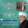Intezar e Mustafa mein Yahood ki Madinah mein Aamad Dars Al-Shifaa Sharif (Part 10)